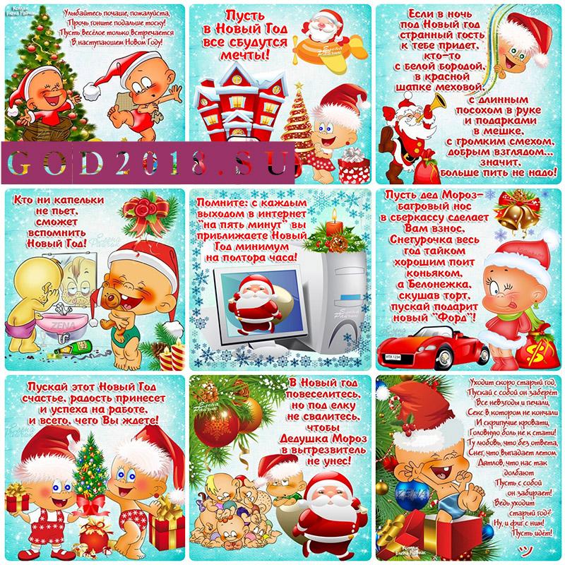 того, пророческие пожелания на новый год они сделаны